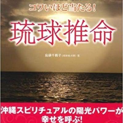 【限定特別価格】沖縄の占い一族ユタさん直伝!怖いほど当たる琉球推命バランス統計学鑑定