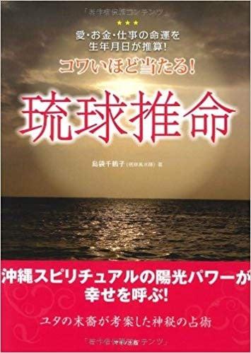 【限定特別価格】沖縄の占い一族ユタさん直伝!怖いほど当たる琉球推命バランス統計学鑑定のイメージその1