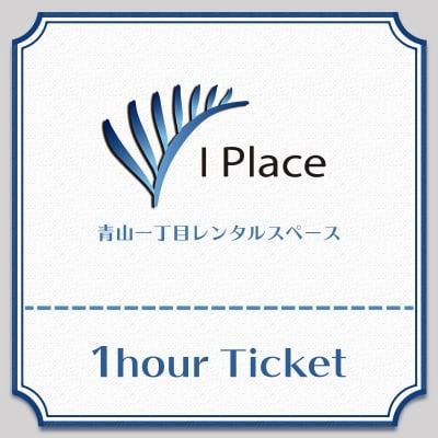 I Place 青山一丁目 レンタルスペース 1時間チケット
