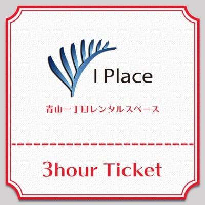 I Place 青山一丁目 レンタルスペース 3時間チケット