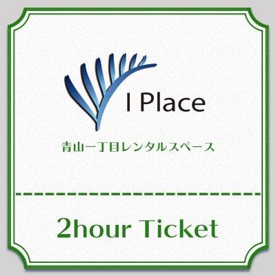 I Place 青山一丁目 レンタルスペース 2時間チケット