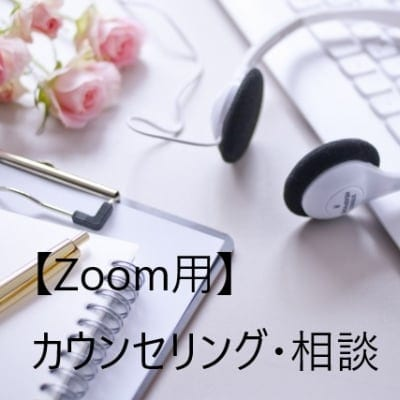 「Zoom専用」登校しぶり・発達凸凹・HSCカウンセリング 60分