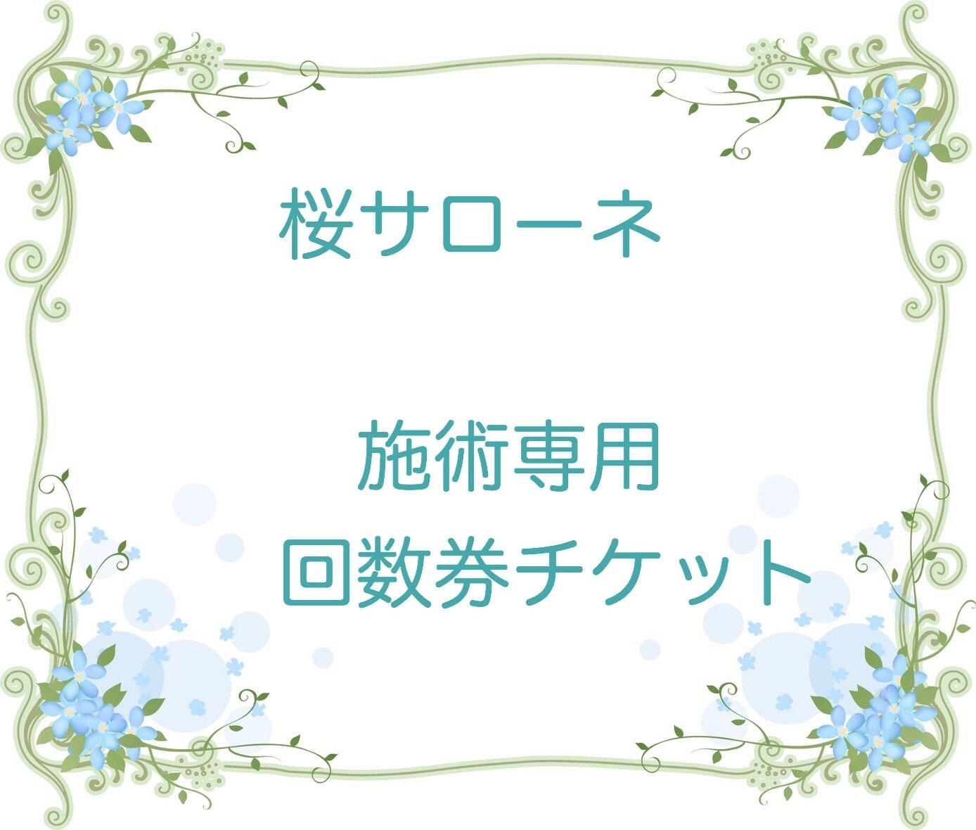施術回数券チケット 桜サローネのイメージその1