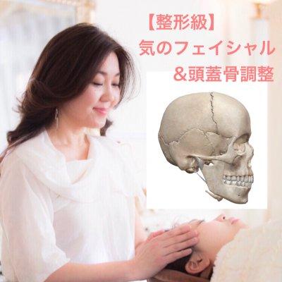 小顔と頭蓋骨調整ケア40分 桜サローネ名古屋 碧南