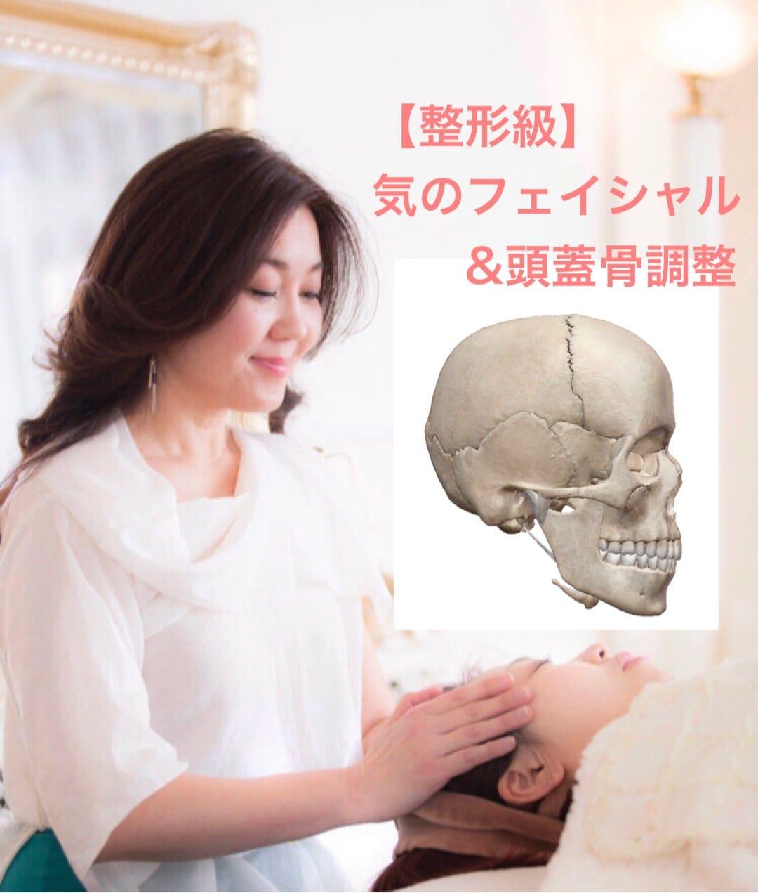 小顔と頭蓋骨調整ケア40分 桜サローネ名古屋 碧南のイメージその1