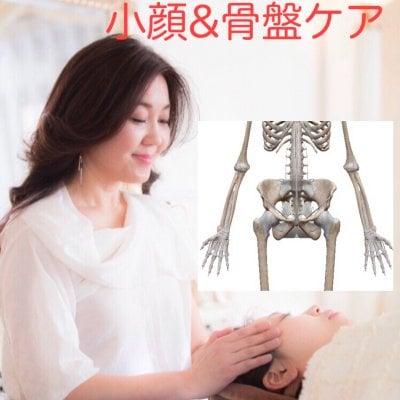 小顔と骨盤ケア40分 桜サローネ名古屋 碧南