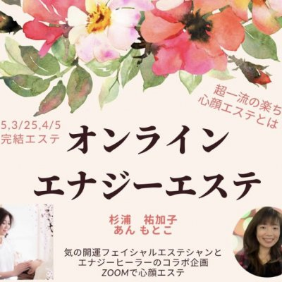 ✨ZOOMでのオンライン心顔エステ✨  コラボセミナー開催決定!!!  3回シリーズ 3/15,3/25,4/5    全日13:30〜15:00
