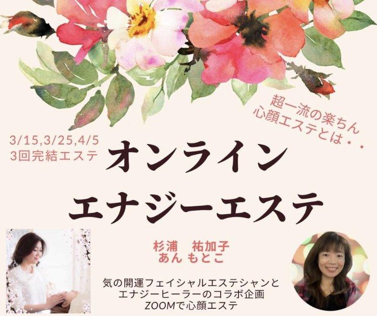 ✨ZOOMでのオンライン心顔エステ✨  コラボセミナー開催決定!!!  3回シリーズ 3/15,3/25,4/5    全日13:30〜15:00のイメージその1