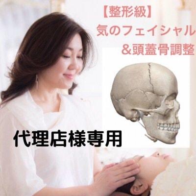 【代理店専用お値打ち】小顔と頭蓋骨調整ケア40分 桜サローネ名古屋 碧南