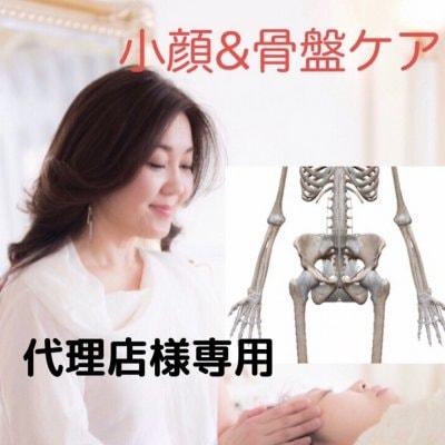 【代理店専用割引】小顔と骨盤ケア40分 桜サローネ名古屋 碧南