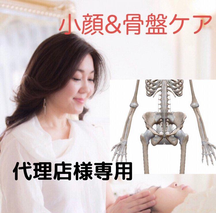 【代理店専用割引】小顔と骨盤ケア40分 桜サローネ名古屋 碧南のイメージその1