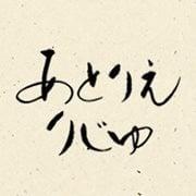 書道オンライン個人レッスン、2回分 漢字・かな・書・ペン字のイメージその5