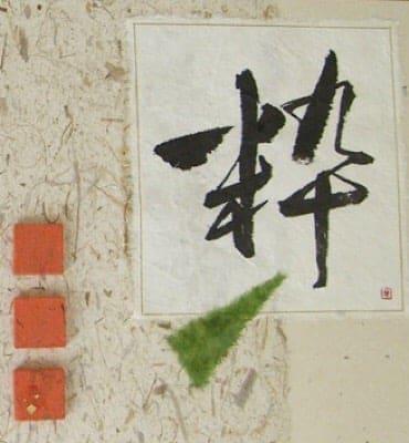 書道オンライン個人レッスン、2回分 漢字・かな・書・ペン字のイメージその4