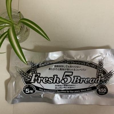 防災、備蓄用非常食コッペパン「フレッシュ5ブレッド」 長期保存、賞味期限2024年4月2日