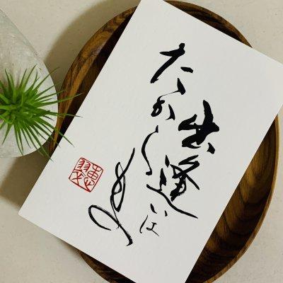 筆ふみ 言霊ポストカード