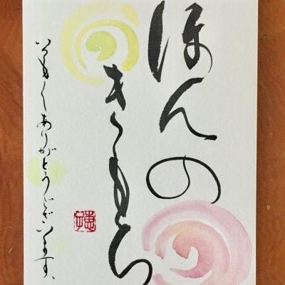 麗しの文字書道体験レッスン