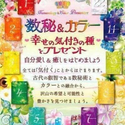 プチ・カラーセラピー講座
