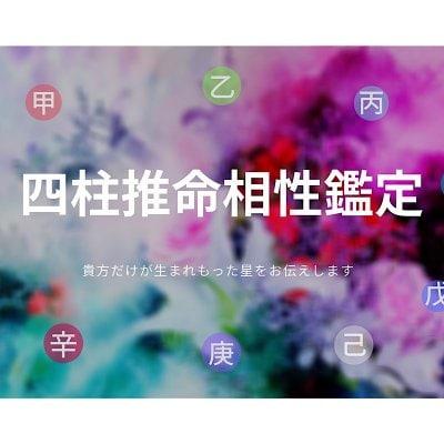 8月限定☆四柱推命相性鑑定[現地決済専用]