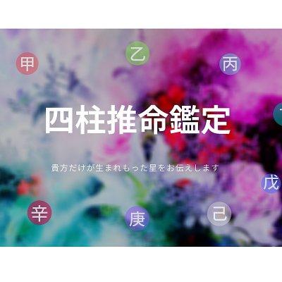 8月限定☆四柱推命鑑定(個人)現地決済専用