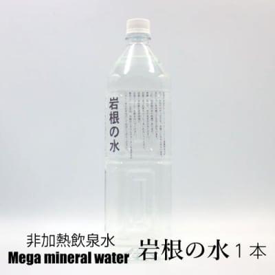 岩根の水【鷲倉温泉】非加熱・イオン化ミネラル天然飲泉水【秘湯の薬湯】1本[1.5L]売れてます!メガミネラルウォーター!必要な方に届きますように。ミネラルの重要性が注目されています!毎日売れてます!お肌にも使ってます!