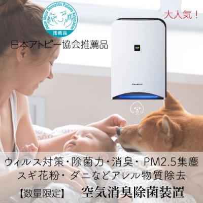 空気消臭除菌装置 BlueDeo(ブルーデオ)フジコー 除菌力、消臭能力、PM2.5集塵力、静音性を高めた新製品