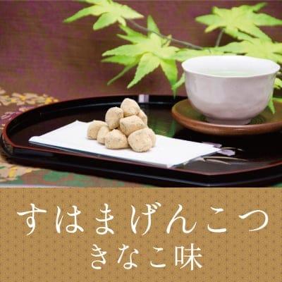 【飛騨高山・中家製菓舗製造】高山銘菓・すはまげんこつ