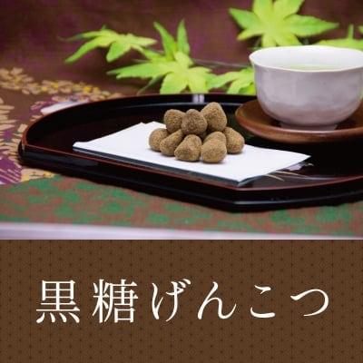 【飛騨高山・中家製菓舗製造】高山銘菓・黒糖げんこつ