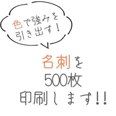 【色であなたの強みを引き出す!!】名刺印刷・500枚