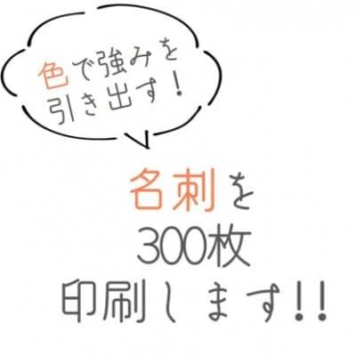 【色であなたの強みを引き出す!!】名刺印刷・300枚