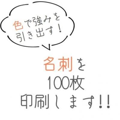 【色であなたの強みを引き出す!!】名刺印刷・100枚