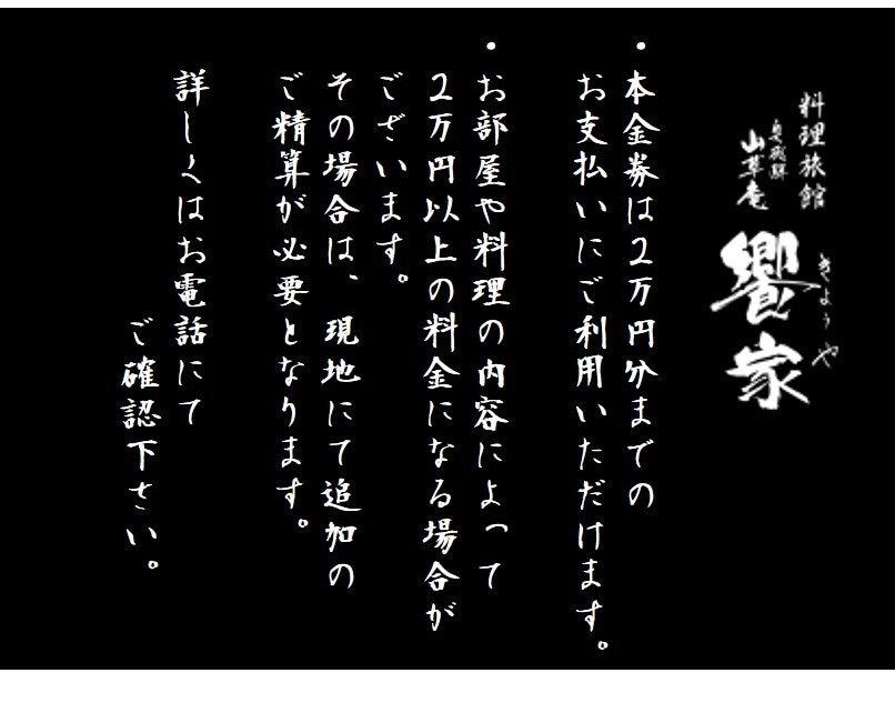 2万円分宿泊チケット|高級料理旅館|貸切天然温泉|厳選日本酒サービスのイメージその5