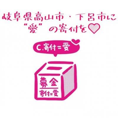 【7月豪雨災害支援】岐阜県高山市・下呂市救済支援金募集