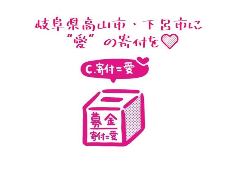 【7月豪雨災害支援】岐阜県高山市・下呂市救済支援金募集のイメージその1
