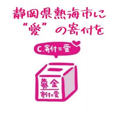 【7月豪雨災害支援】静岡県熱海市に届け!支援の輪!