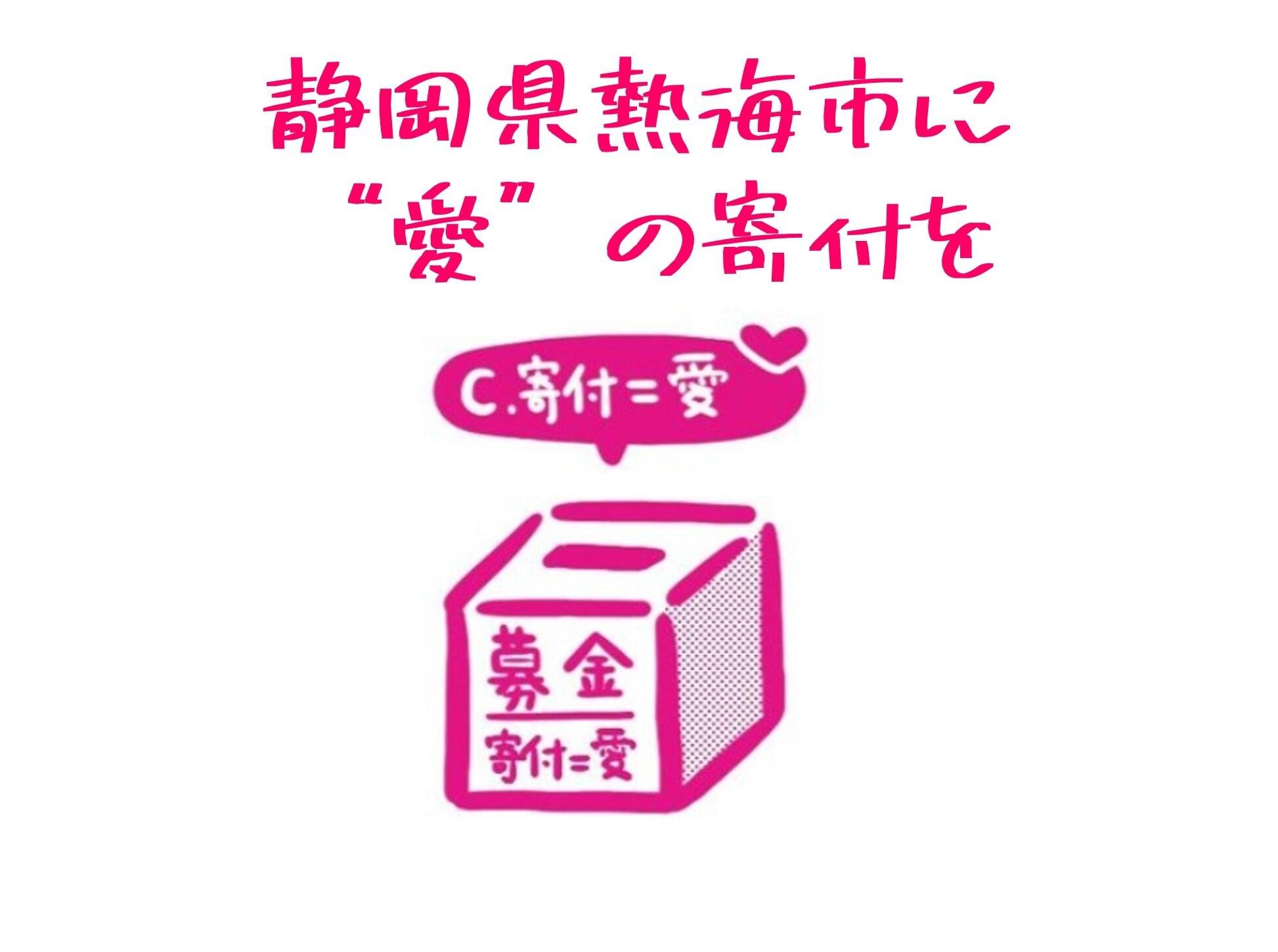 【7月豪雨災害支援】静岡県熱海市に届け!支援の輪!のイメージその1