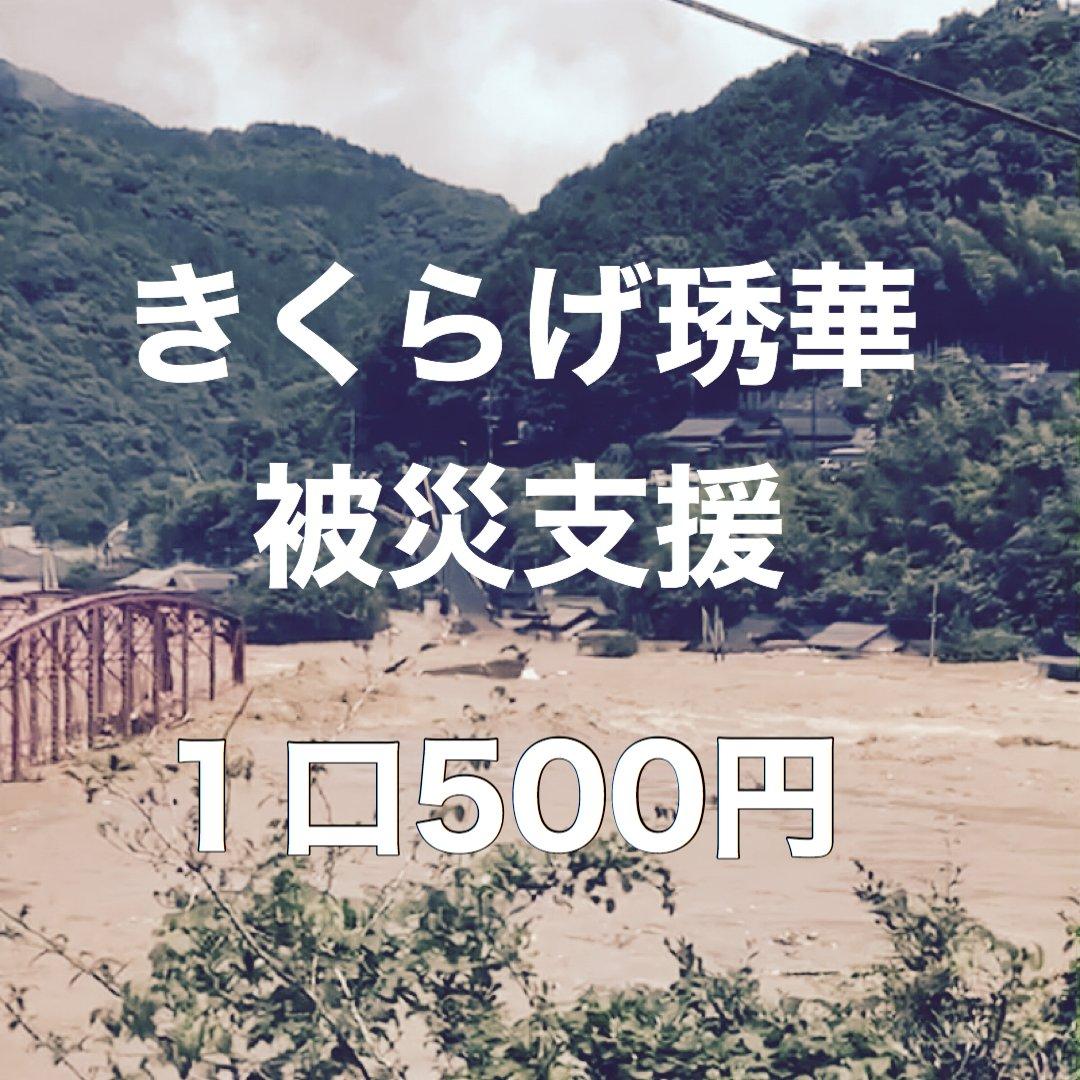 キクラゲ栽培復興支援〜球磨川氾濫 被災者支援〜のイメージその2