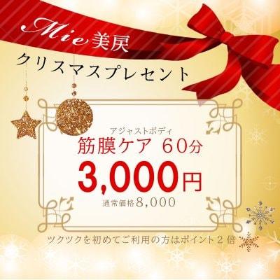 【クリスマスプレセント】筋膜ケア60分お得なウェブチケット高ポイント付