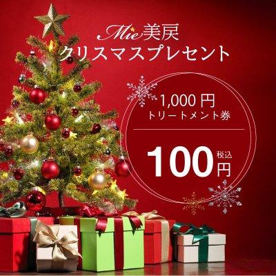 【クリスマスプレセント】1,000円トリートメント券