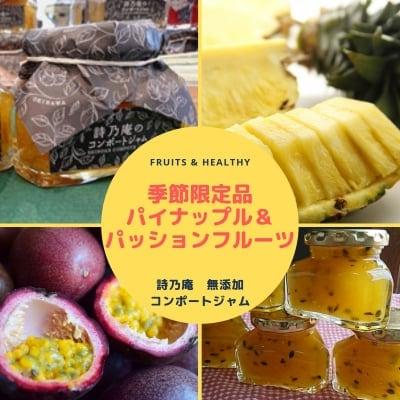 【夏季限定】 パイナップルとパッションフルーツのジャム100g