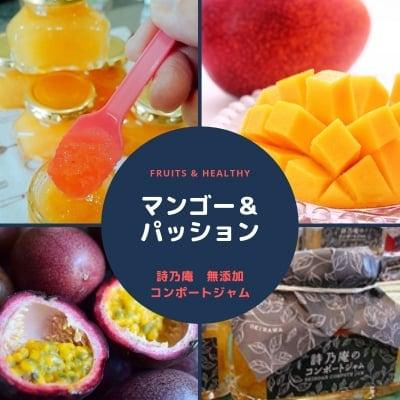 マンゴーとパッションフルーツのジャム  100g