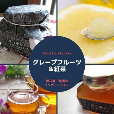 グレープフルーツと紅茶のジャム 100g