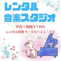 レンタル音楽スタジオ (平日)
