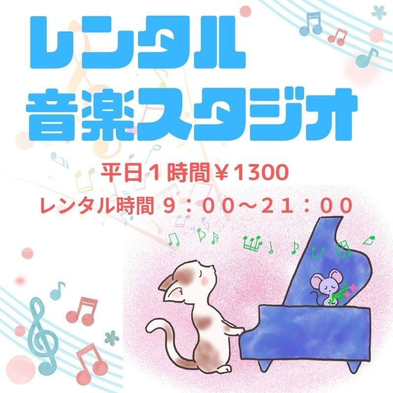 レンタル音楽スタジオ (平日)のイメージその1
