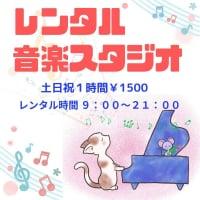 レンタル音楽スタジオ (土日祝)