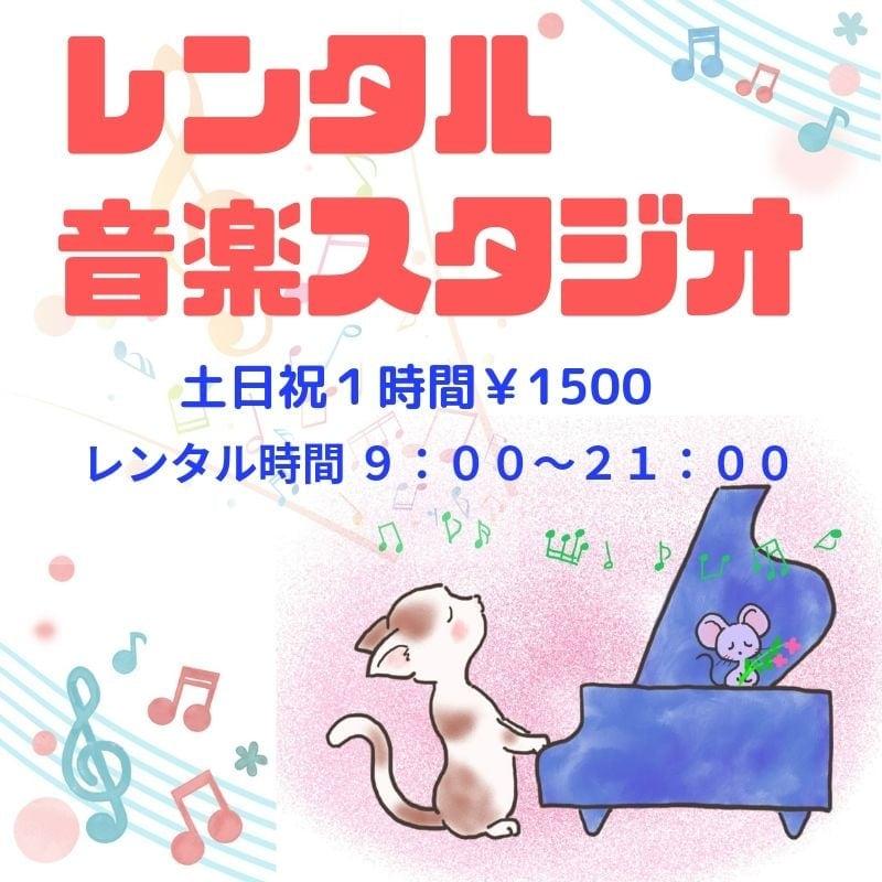 レンタル音楽スタジオ (土日祝)のイメージその1