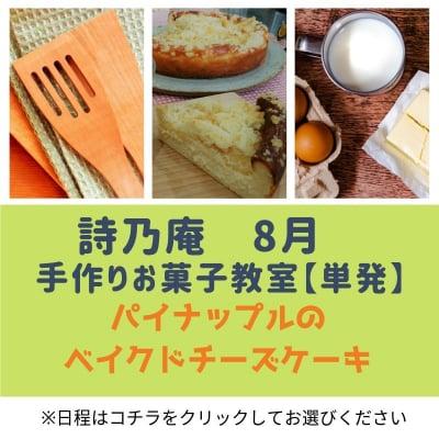 8月 お菓子教室【単発】パイナップルのベイクドチーズケーキ