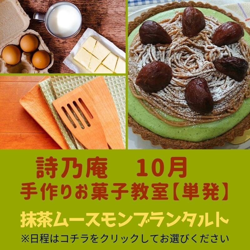 10月 お菓子教室【単発】抹茶ムース モンブランタルトのイメージその1
