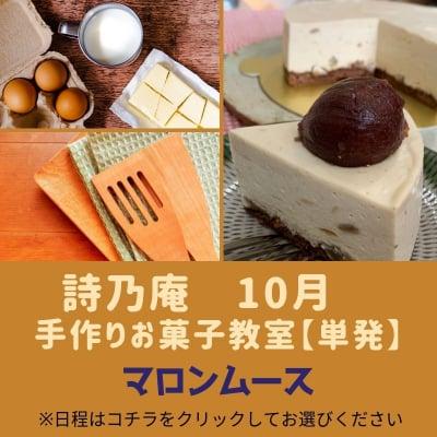 10月 お菓子教室【単発】マロンムース