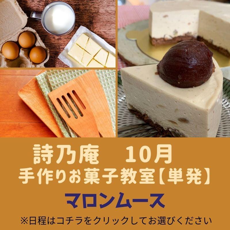 10月 お菓子教室【単発】マロンムースのイメージその1