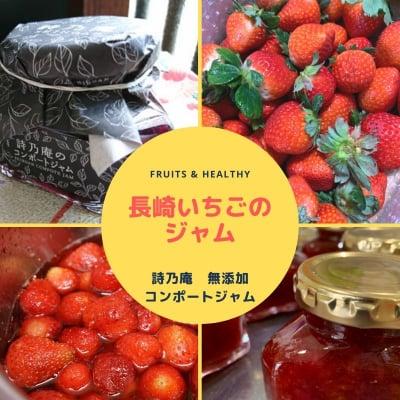 【冬季限定】長崎いちごのジャム 100g〜殿いちごより〜